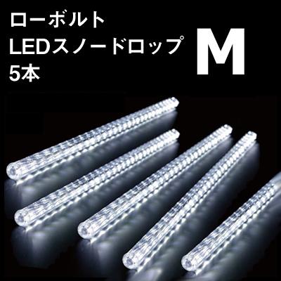 「ローボルト LEDスノードロップ M」 5本組 スノーフォールライト LEDスノー つらら 雪 LEDイルミネーション クリスマス 電飾 樹木 窓辺 流れる光 自動点灯・消灯 タイマー 防水規格:防雨形 タカショー ローボルトイルミネーション(12V)