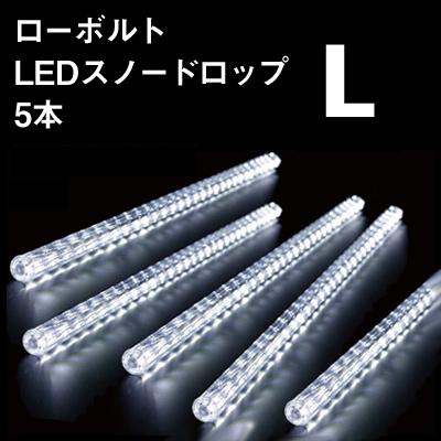 「ローボルト LEDスノードロップ L」 5本組 スノーフォールライト LEDスノー つらら 雪 LEDイルミネーション クリスマス 電飾 樹木 窓辺 流れる光 自動点灯・消灯 タイマー 防水規格:防雨形 タカショー ローボルトイルミネーション(12V)