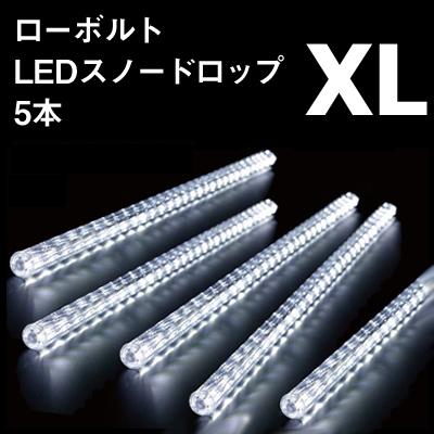 「ローボルト LEDスノードロップ XL」 5本組 スノーフォールライト LEDスノー つらら 雪 LEDイルミネーション クリスマス 電飾 樹木 窓辺 流れる光 自動点灯・消灯 タイマー 防水規格:防雨形 タカショー ローボルトイルミネーション(12V)