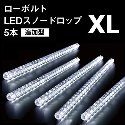 「ローボルト 連結用LED LEDスノードロップ XL 「ローボルト 追加型」5本組 連結用LED XL スノーフォールライト LEDスノー つらら LEDイルミネーション 防水規格:防雨形 タカショー ローボルトイルミネーション(12V), Ann INTERNATIONAL:0c52025e --- sunward.msk.ru