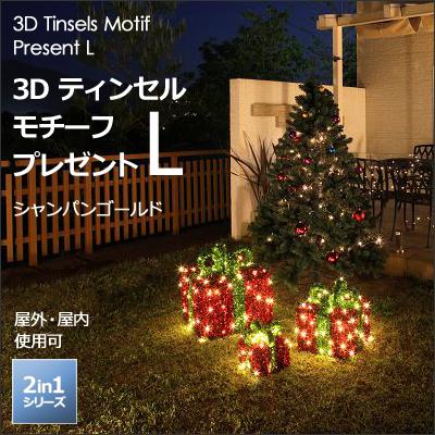 タカショー 2in1シリーズ 「3Dティンセルモチーフ プレゼント L」 LEDイルミネーション