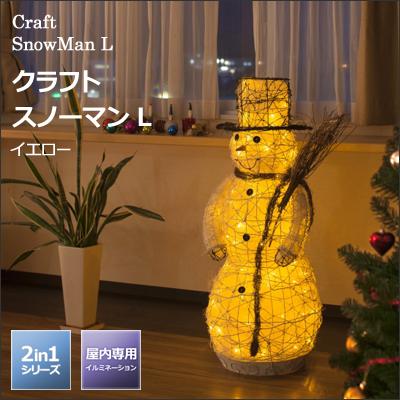 「クラフトスノーマン L」 LIT-3D17L 室内専用 屋内 8パターン点灯/安全・安心24V LED クリスマスイルミネーション デコレーション ライト 電飾 モチーフ 天然素材 ラタン 麻 タカショー 2in1シリーズ
