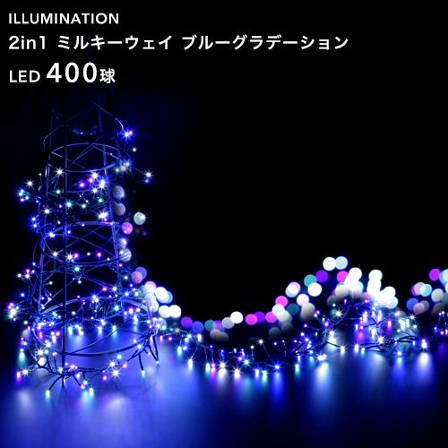 「LED イルミネーション ミルキーウェイ 400球」 ブルーグラデーション 8パターン点灯 4m 高密度 ストレート クリスマスイルミネーション ライト 電飾 屋外用 室内可 庭 ツリー 取付け 巻き付け 防水規格:防雨形 タカショー 2in1シリーズ
