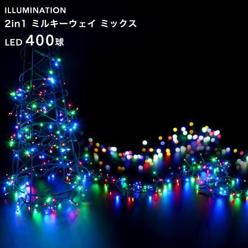 「LED イルミネーション ミルキーウェイ 400球」 ミックス (MIX) 8パターン点灯 4m 高密度 ストレート クリスマスイルミネーション ライト 電飾 屋外用 室内可 庭 ツリー 取付け 巻き付け 防水規格:防雨形 タカショー 2in1シリーズ
