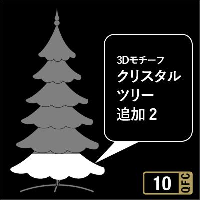タカショー MKイルミネーション 「クリスタルツリー 追加2」 3D モチーフ クリスマス LED 照明 電飾 防水 高品質 商業 公共 施設 イルミネーション 【送料無料】