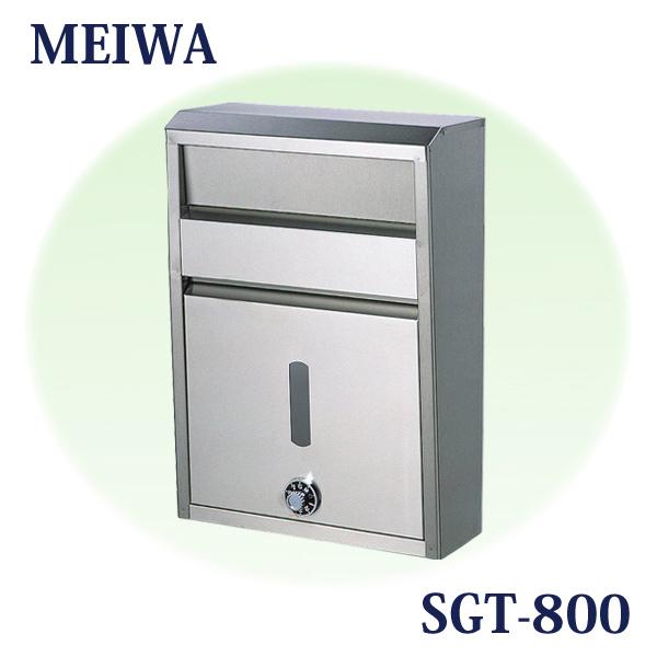 メイワ/MEIWA 郵便受け 「ステンレスポスト SGT-800」 ダイヤル錠付き A4サイズ対応可 郵便ポスト/メールボックス