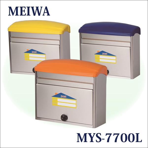 メイワ/MEIWA 郵便受け 「ステンレス製カラフルポスト MYS-7700L」 ダイヤル錠付き イエロー/ブルー/オレンジ A4サイズ対応可 郵便ポスト/メールボックス