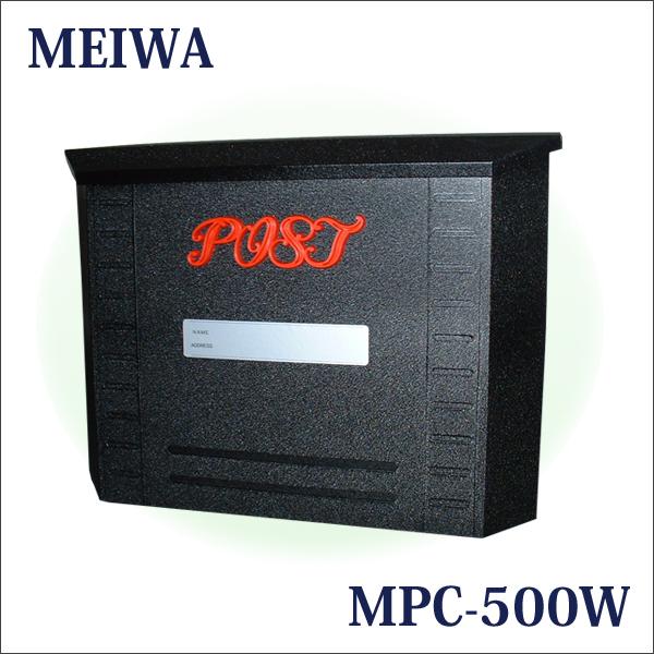 メイワ/MEIWA 郵便受け 「アンティーク調スチールポスト MPC-500W」 ブラック A4サイズ対応可 チヂミ塗装 郵便ポスト/メールボックス
