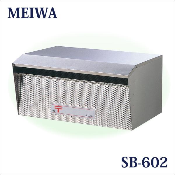 メイワ/MEIWA 郵便受け 「ステンレスポスト SB-602」 埋込み型 背面開き扉 フロント/エンボス仕上げ B4サイズ対応可 メールボックス