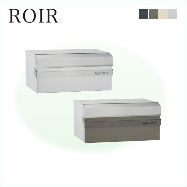 郵便受け 埋込みポスト「ロワール400(ROIR)」 ブラック/ブラウン/クリーム/シルバー A4サイズ対応可 郵便ポスト/メールボックス