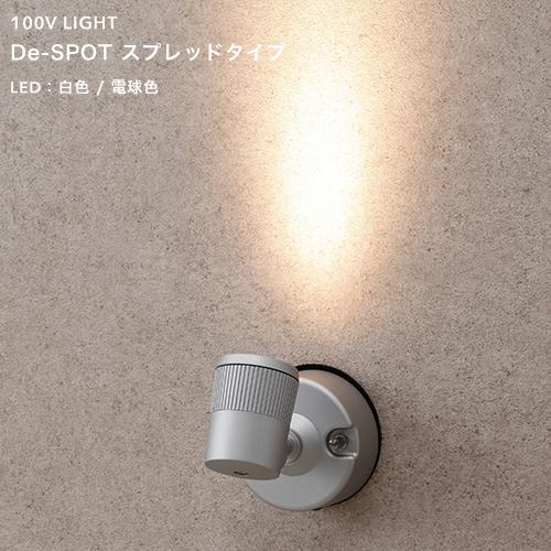 タカショー スタイルライト 100V 「De-SPOT 100Vスプレッドタイプ」 <壁付タイプ> 100Vライト スポット ライト LED2W 3球 白 電球色