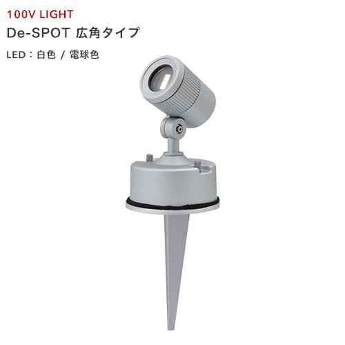 タカショー スタイルライト 100V 「De-SPOT 100V広角タイプ」 <スパイクタイプ> 100Vライト スポット ライト LED2W 3球 白 電球色
