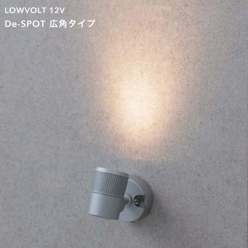 タカショー ガーデンライト 「De-SPOT 広角タイプ」 LED 照明 屋外 地面 壁面 エコ 節電 省エネ アップライト&スポットライト 【ローボルトライト(12V)】