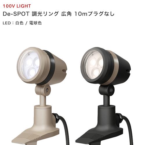 タカショー スタイルライト 100V 「De-SPOT 調光リング100V 広角」 <10mプラグなし> グレイッシュゴールド ブラック 100Vライト スポット ライト LED 白 電球色 ライティング