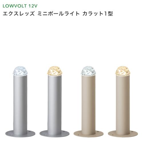 タカショー ガーデンライト 「エクスレッズ ミニポールライト カラット1型」 LED4.5Wモジュール 照明 屋外 ガーデンスケープライティング エコ 節電 省エネ【ローボルトライト(12V)】