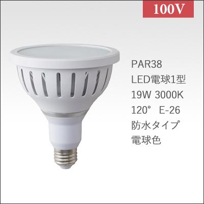 タカショー 「PAR38 LED電球1型防水タイプ 120°電球色」 LED:3000K 19W 口金:E-26(E26) 交換電球/LED電球 長寿命/長持ち 100Vライト用