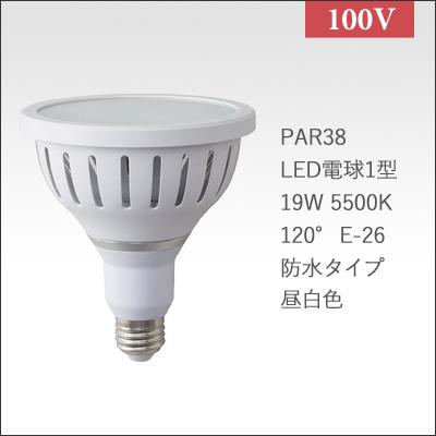 タカショー 「PAR38 LED電球1型防水タイプ 120°昼白色」 LED:5500K 19W 口金:E-26(E26) 交換電球/LED電球 長寿命/長持ち 100Vライト用