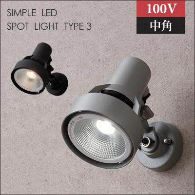 タカショー シンプルLEDライト 100V 「シンプルLEDスポットライト 3型 中角」 <ブラケットタイプ> 100Vライト スポット ライト 壁面 床面
