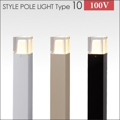 タカショー スタイルライト 100V 「スタイルポールライト 10型」 アルミ ガラス シンプル ライト ポール LED ライティング