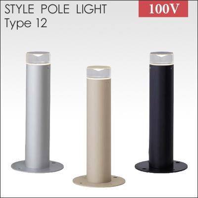 タカショー スタイルライト 100V 「スタイルポールライト 12型」 シルバー ブラック グレイッシュゴールド ライト ポール LED 白 電球色 ライティング プラグ付 コンセント 照明