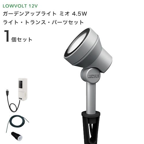 ガーデンライトセット 『ガーデンアップライト ミオ 4.5W 1本セット』 LED(白色/電球色) ≪DCトランス・コード付き≫ 庭 照明 LED 防雨 屋外 省エネ ローボルトライト(12V)
