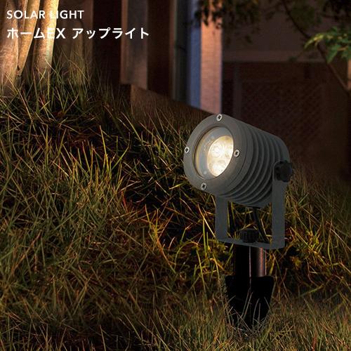 ライト 明るい ソーラー ガーデンライト ソーラーライト明るいし人気でおすすめ!口コミ感想レビュー