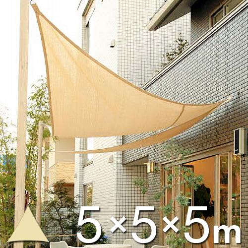【着後レビューで今治タオル他】 coolaroo(クーラールー)「シェードセイル トライアングル 三角」5m×5m×5m コマーシャルグレード プロ仕様 日よけ シェード 三角形 サンド お庭 縁側 ガーデニング オープンカフェ おしゃれ タカショー