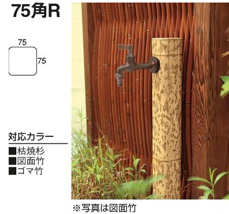 タカショー「ガーデン水栓柱」75角R素敵な雰囲気の水場作りに♪