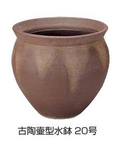 タカショー 水鉢「古陶壷型水鉢20号」店舗用にも最適♪