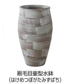 タカショー 水鉢「刷毛目壷型水鉢」店舗用にも最適♪