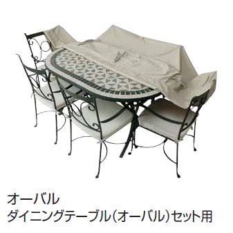 タカショー 「ファニチャーカバー オーバル」 ガーデンファニチャーを強い日差しや汚れから守ります!