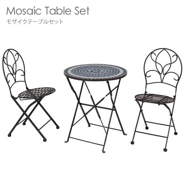 タカショー ガーデンテーブル3点セット 「エルダ モザイクテーブルセット」 ファニチャー ガーデンテーブルチェアー スチール タイル