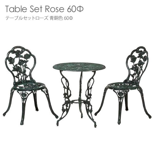 タカショー ガーデンテーブル3点セット 「テーブルセットローズ 青銅色 60φ」 SGT-15VN ファニチャー ガーデンテーブル チェアー バルコニー 庭 ガーデン