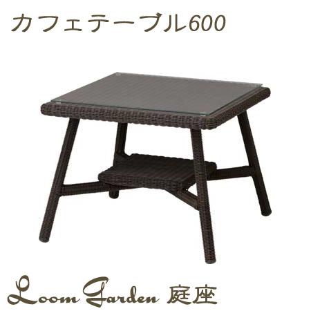 タカショー ガーデンテーブル 「庭座 カフェテーブル600(ダークブラウン)」 ≪高級人工ラタンファニチャー≫ ロムガーデンシリーズ