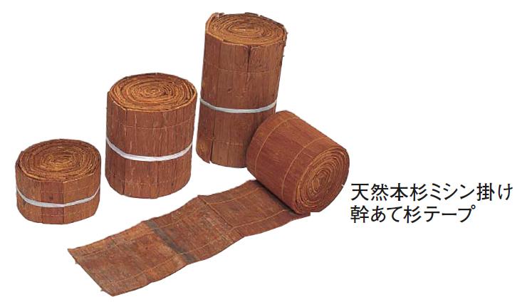 タカショー緑化樹用テープ 「天然本杉ミシン掛け幹あて杉テープ 8巻」30cm×5m