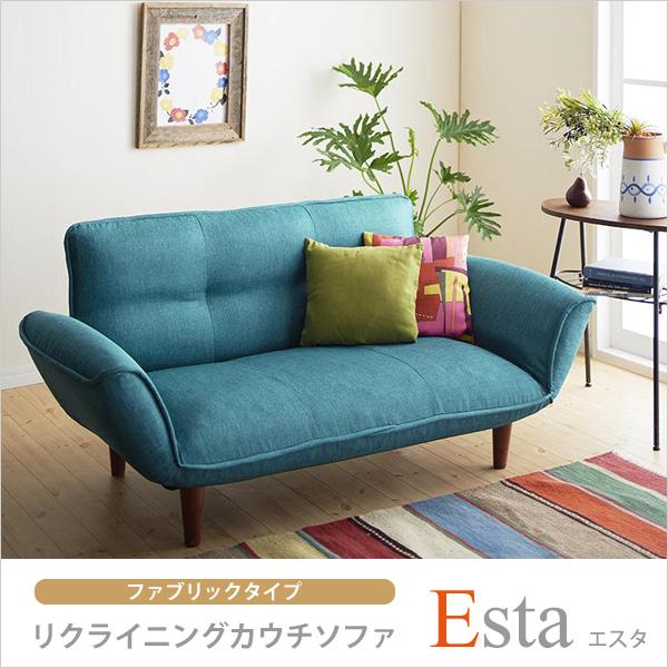 リクライニングカウチソファ エスタ Esta [ファブリックタイプ] 2~3人掛け 2P 日本製