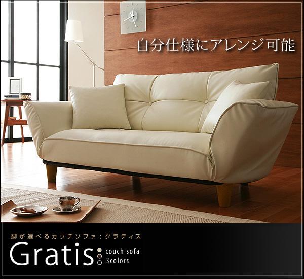 脚が選べるカウチソファ 「Gratis」 グラティス 3つのカラーバリエーション 【レザータイプ】