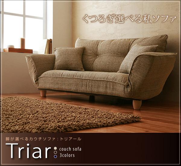 脚が選べるカウチソファ 「Triar」 トリアール 3つのカラーバリエーション
