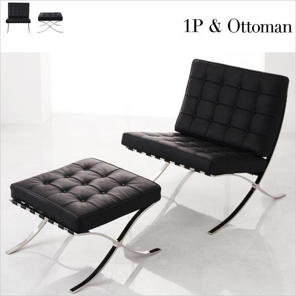 イタリア製トップスキンレザー本革使用 1人掛けソファとオットマン(足置き台)のセット 「Barcelona chair」バルセロナセット Aタイプ(1P+オットマン) 選べる2色♪(ブラック/ホワイト)040108852