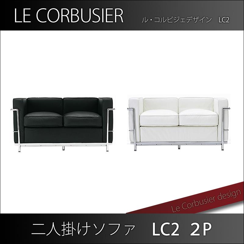 ル・コルビジェ 二人掛けソファ 「LC2 2P」 <ブラック/ホワイト>  デザイナーズソファ イタリア製最高級のトップスキンレザー使用