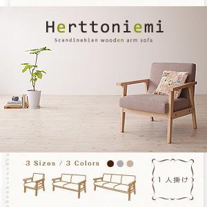 木肘北欧ソファ 「Herttoniemi(ヘルトニエミ)」 1人掛けソファ 3カラー 北欧インテリア ナチュラルデザイン ファブリック