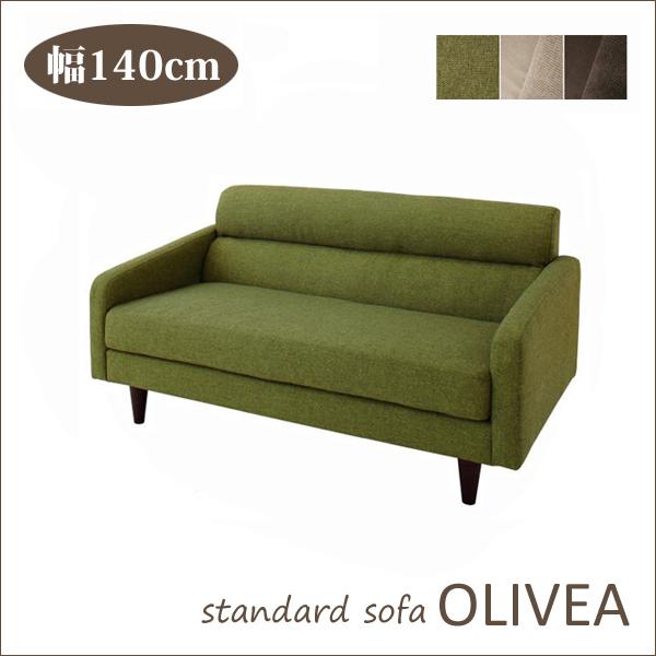 OLIVEA(オリヴィア) 「オリヴィア スタンダードソファ2P」 2人掛け 幅140cm 選べるカラーは3種類 ブラウン/ベージュ/モスグリーン カウチソファ ローソファ