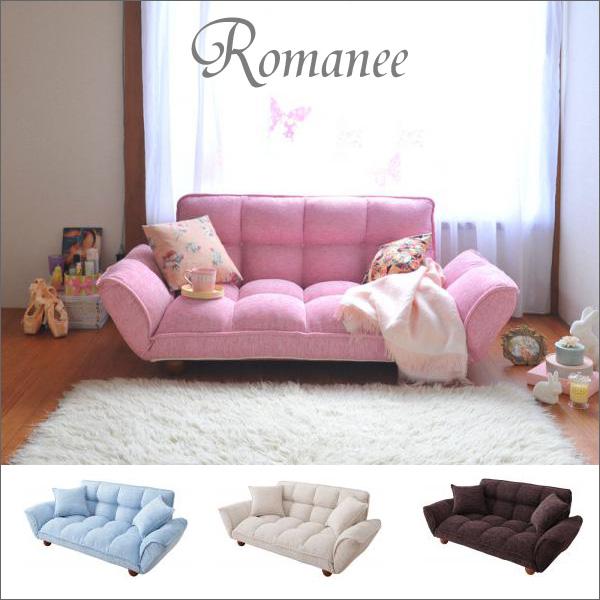 カウチソファ「Romanee(ロマネ)」 2人掛け 幅130cm 可愛い キュート カジュアル おしゃれ sofa ローソファ ガーリー