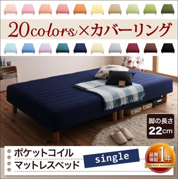 「20色カバーリングポケットコイルマットレスベッド」 脚22cm/シングル 選べるカラーは20種類 脚付きマットレスベッド 分割式マットレスベッド