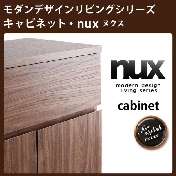 モダンデザインリビングシリーズ  【nux】ヌクス キャビネット/cabinet ウォルナットブラウン