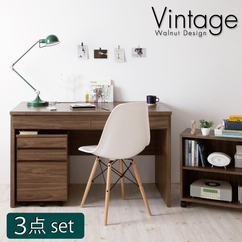 ウォールナットデザインシステムデスク 【Vintage】ヴィンテージ ウォールナット柄/Walnut Design 3点セット