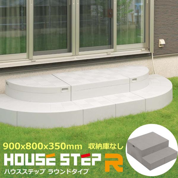 城東テクノ 「ハウスステップ Rタイプ」 [収納庫なし] 900×800×350mm CUB-8060W-3 シロアリ対策 簡単施工 収納庫 多目的ステップ 踏み台 勝手口 掃き出し窓 外まわり