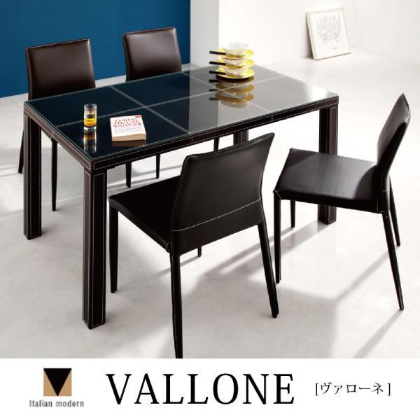 イタリアンモダンデザイン  クロスステッチレザーガラスダイニング 【VALLONE】ヴァローネ ※5点セット