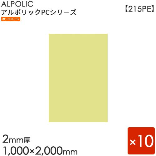 ALPOLIC アルポリック PCシリーズ「215PE」[2mm×1000mm×2000mm] 10枚入り クリームホワイト 【内外装用】 【アルミ樹脂複合板】 【三菱樹脂製】 送料無料!