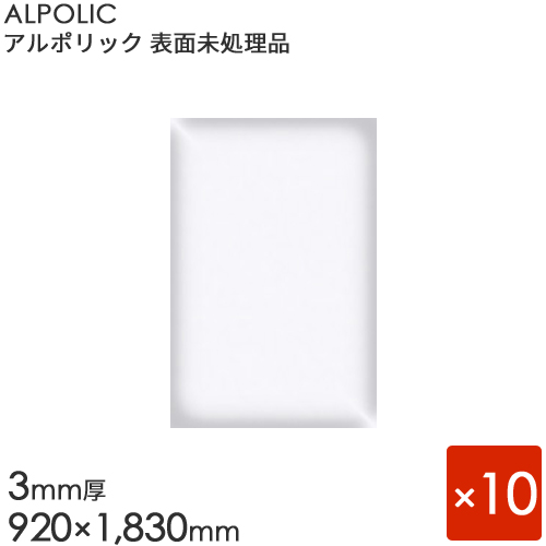 ALPOLIC アルポリック 表面未処理品 「302PE」[3mm×920mm×1830mm] 10枚入り 【内装用】 【アルミ樹脂複合板】 【三菱樹脂製】 送料無料!